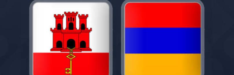 Прогноз матча Гибралтар — Армения 16 ноября