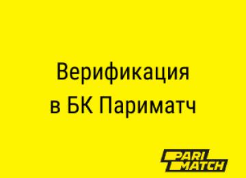Верификация в БК Parimatch