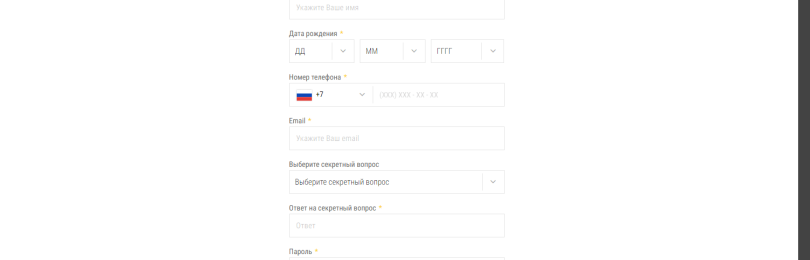 Регистрация в букмекерской конторе Пари-матч