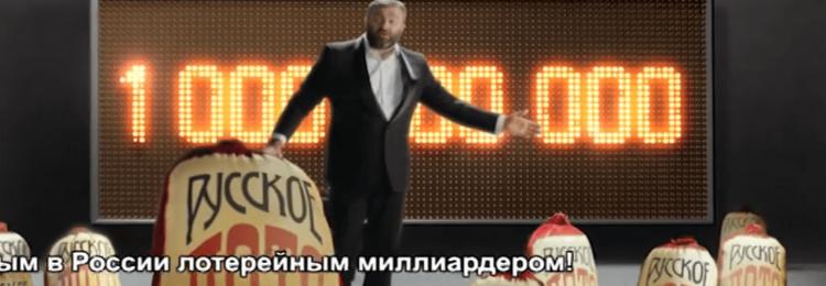 Розыгрыш миллиарда рублей от Русского лото: стоит ли верить?