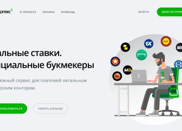 Какие букмекерские конторы разрешены в России в 2021 году