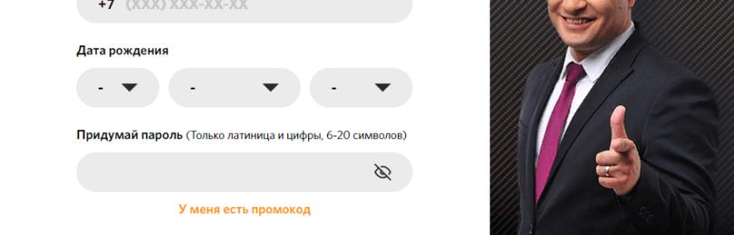 """Как зарегистрироваться в """"Винлайн"""": инструкция"""
