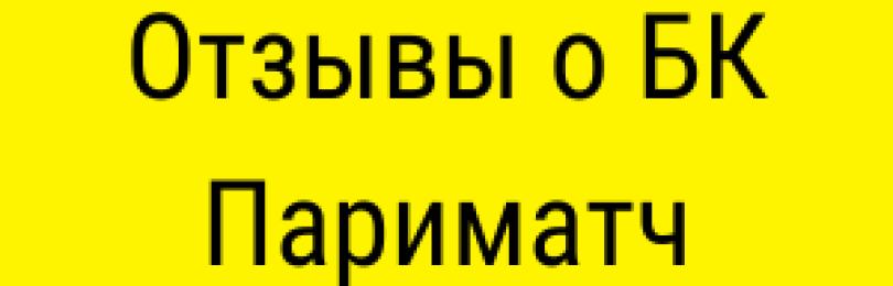 Отзывы о БК Париматч