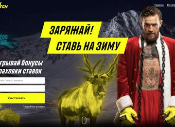 Бонусы от Париматч на Новый Год