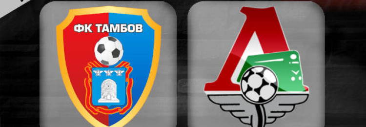 Прогноз матча Тамбов – Локомотив 22 ноября