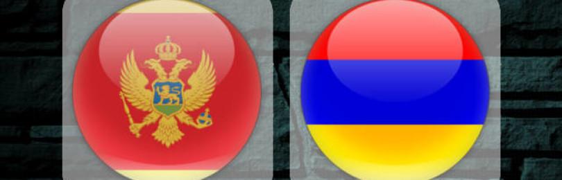 Прогноз матча Черногория – Армения 10 июня