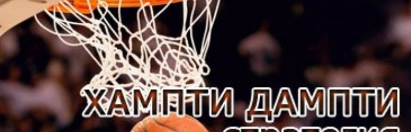 Humpty Dumpty: стратегия ставок на баскетбол