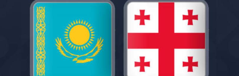 Прогноз матча Казахстан — Грузия 6 сентября