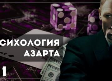 Как избавиться от азарта в ставках: способы борьбы