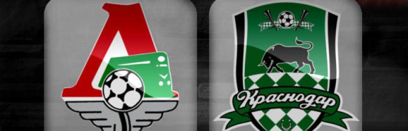Прогноз матча Локомотив – Краснодар 10 ноября