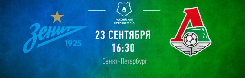 Прогноз матча Зенит — Локомотив 23 августа