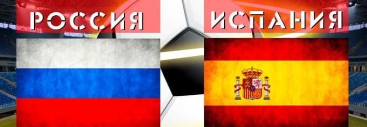 Прогноз матча Россия – Испания 1 июля
