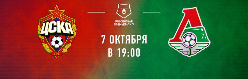 Прогноз матча ЦСКА – Локомотив Москва 7 октября