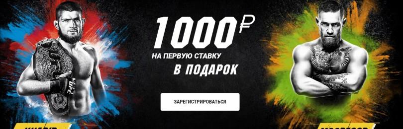 Бесплатная ставка на бой Хабиб Нурмагомедов — Конор Макгрегор
