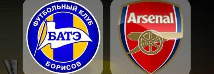 Прогноз матча БАТЭ — Арсенал 14 февраля