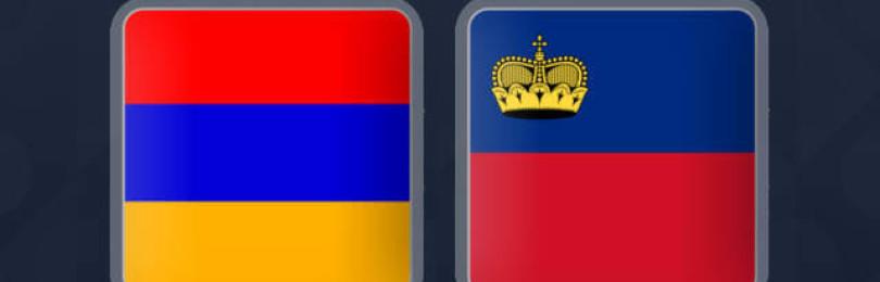 Прогноз матча Армения — Лихтенштейн 6 сентября