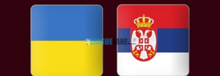 Прогноз матча Сербия – Украина 17 ноября