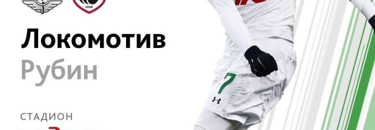 Прогноз матча Локомотив – Рубин 5 декабря