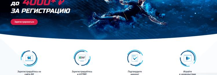 Промокод 1хСтавка на бонус 4000 рублей