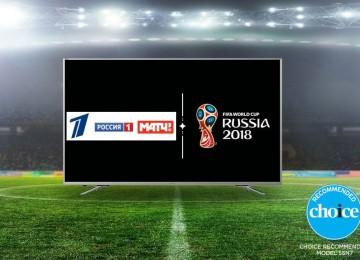 Программа трансляций матчей чемпионата мира по футболу-2018