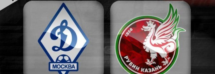 Прогноз матча Рубин – Динамо 9 ноября