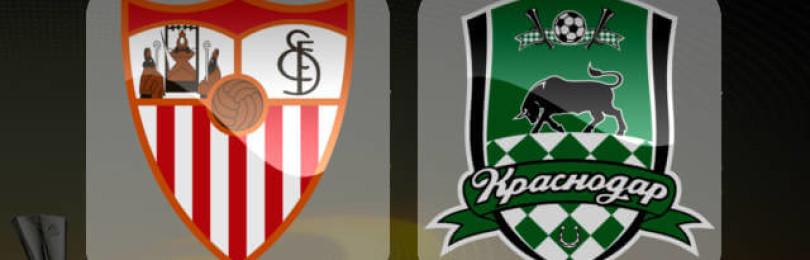 Прогноз матча Севилья — Краснодар 13 декабря