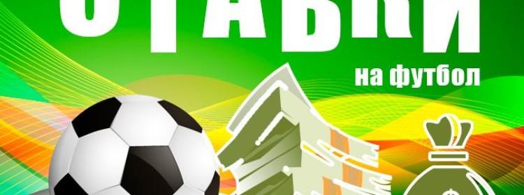 Топ 8 ошибок в ставках на футбол, которые следует избегать