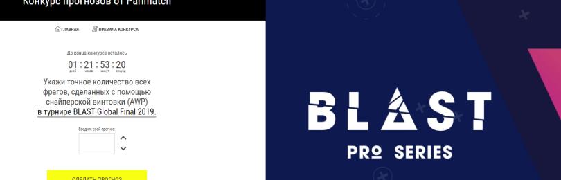 Конкурс прогнозов на Blast Global Final