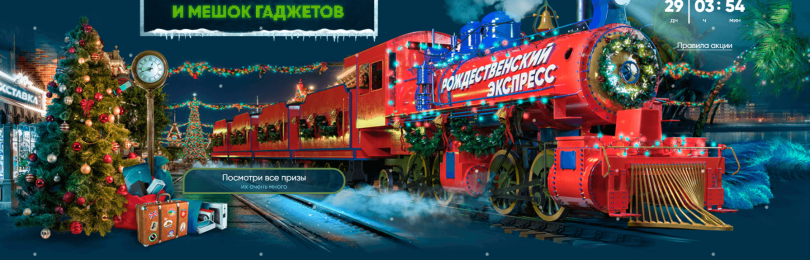Рождественский экспресс – акция от 1хСтавка
