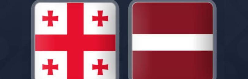 Прогноз матча Грузия — Латвия 9 сентября