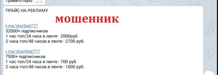 Мошенник @dimaaleksandrov Дмитрий Александров