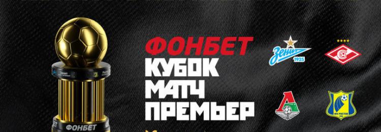 Прогноз матча Зенит — Локомотив 22 января