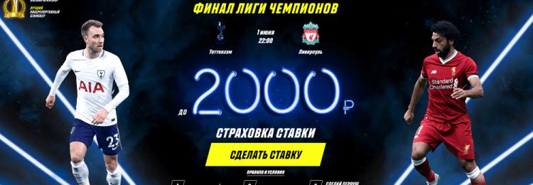 Страховка ставки до 2000 рублей на финал Лиги Чемпионов 2019