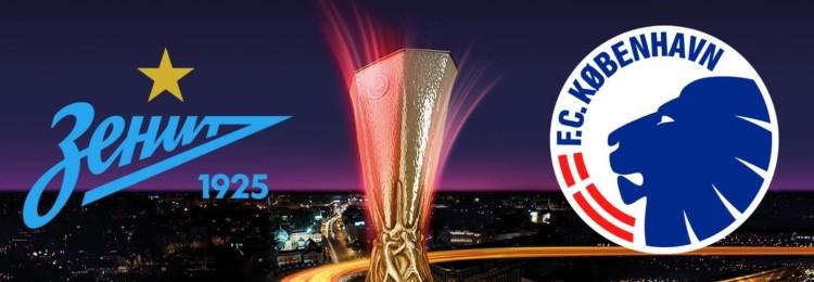 Прогноз матча ФК Копенгаген — Зенит 20 сентября