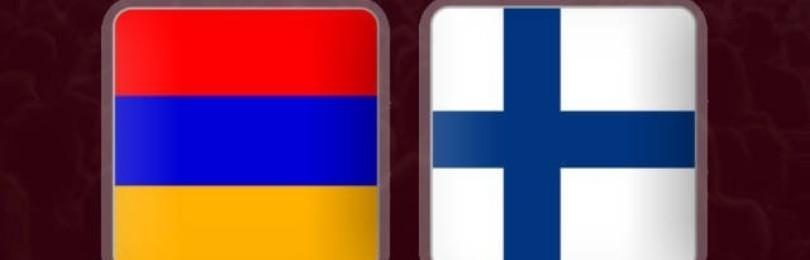 Прогноз на матч Армения – Финляндия 26 марта