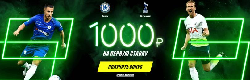 Получить бесплатную ставку 1000 рублей от Пари-Матч