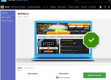 Сайт Betfaq.ru перестал работать и переехал на новый адрес