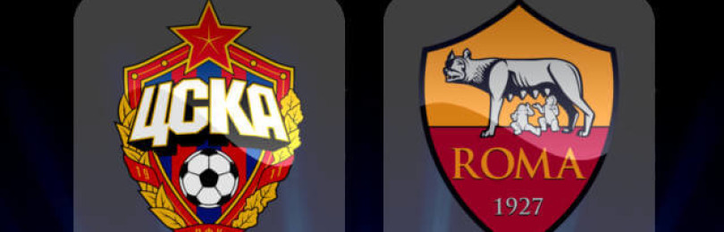 Прогноз матча ЦСКА — Рома 7 ноября