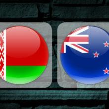 Прогноз матча Беларусь – Новая Зеландия 12 июня