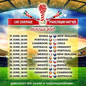 Раписание КК 2017 на июнь месяц