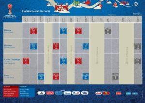 Расписание Кубка Конфедерации 2017 года