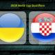 Прогноз на матч Украина — Хорватия 9 октября