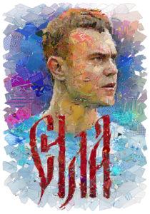 Игорь Акинфеев плакат на чемпионат мира по футболу 2018 года
