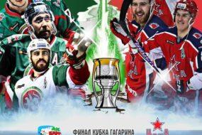 Прогноз на матч Ак-Барс – ЦСКА 16 апреля