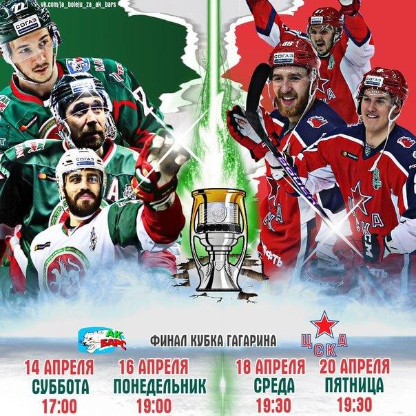 Финал Кубка Гагарина 2018 года: Ак Барс против ЦСКА