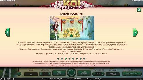 Бонус на аниме слоте КОИ - принцесса и дракон