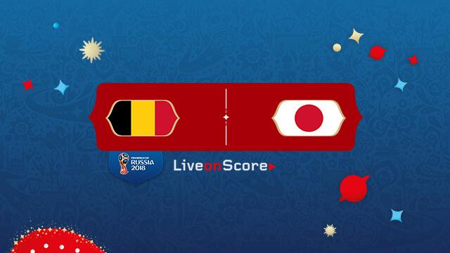 Бельгия — Япония 3 июля 2018 прогноз матча чемпионата мира по футболу