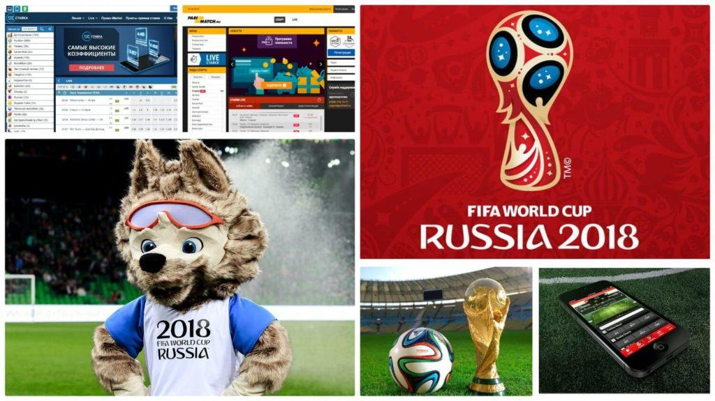 Лучший букмекер для онлайн-ставок на чемпионат мира по футболу 2018