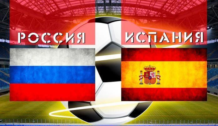 Россия - Испания 1 июля прогнозы матча чемпионата мира по футболу-2018