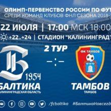 Прогноз матча Балтика — Тамбов 22 июля